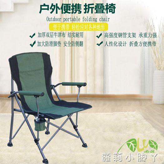 摺疊椅子戶外凳子便攜釣魚靠背椅休閒椅沙灘椅垂釣椅筏釣椅NMS