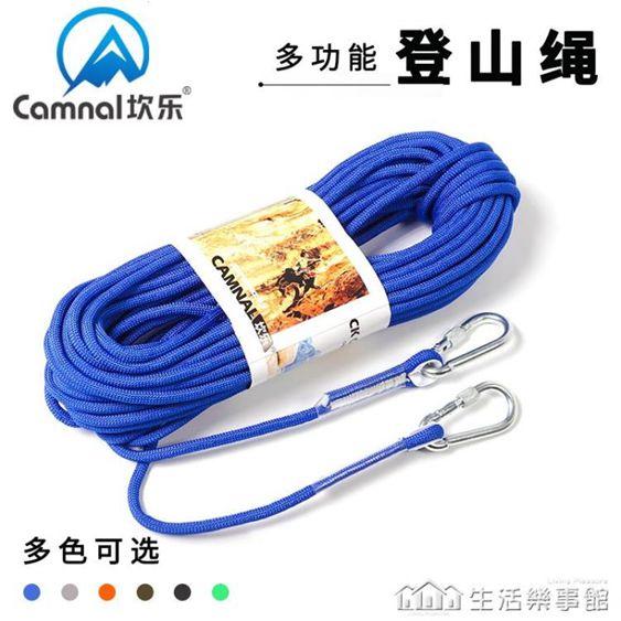 高空登山繩子戶外安全繩救生繩耐磨救援攀巖繩索求生裝備用品