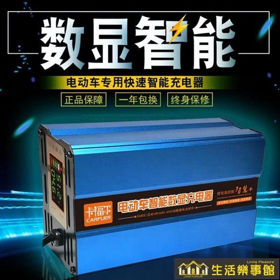 電動車電瓶充電器48V60V72V20AH新能源三輪車大功率智慧快速充電