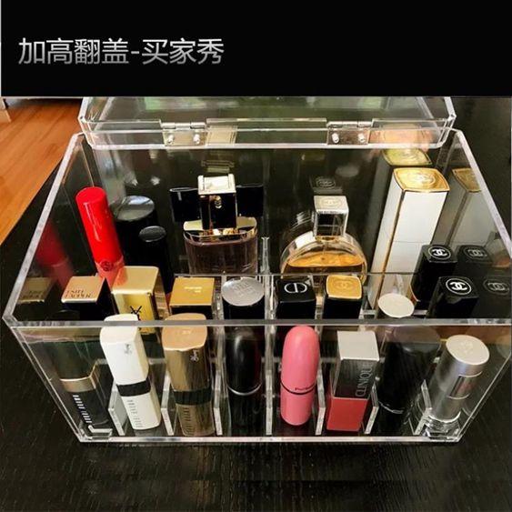 防塵化妝品收納盒翻蓋防塵式口紅收納盒壓克力整理盒桌面透明化妝盒口紅專用盒NMS