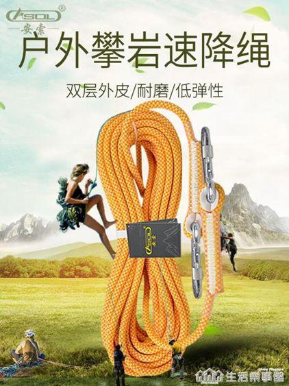 登山繩子戶外安全繩耐磨速降逃生繩攀巖繩索救援裝備救生繩攀登繩