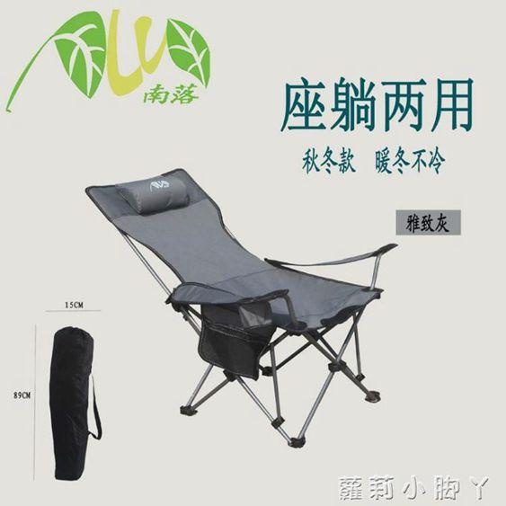摺疊椅子戶外椅便攜靠背沙灘椅凳休閒椅釣魚椅家用扶手椅露營NMS