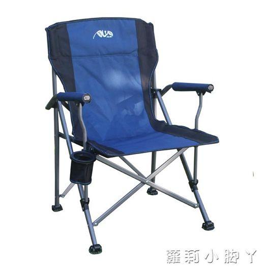 摺疊椅子戶外導演椅沙灘露營便攜式釣魚椅伐釣凳休閒椅靠背扶手椅NMS