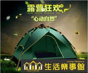 野營帳篷戶外3-4全自動防暴雨1單人2雙人沙灘加厚賬蓬野餐