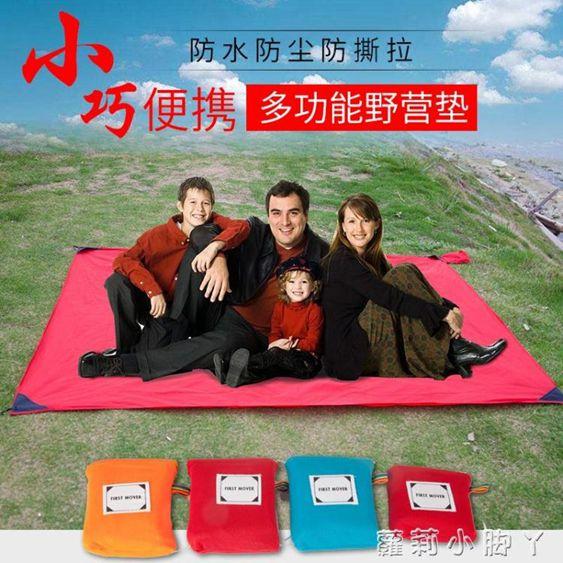 野餐墊春遊墊子戶外便攜超輕可摺疊防水防潮戶外便攜兒童