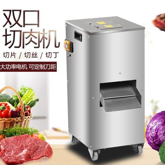 多功能不銹鋼電動切片切絲機雙切機商用切肉機肉丁機商用切片機220V