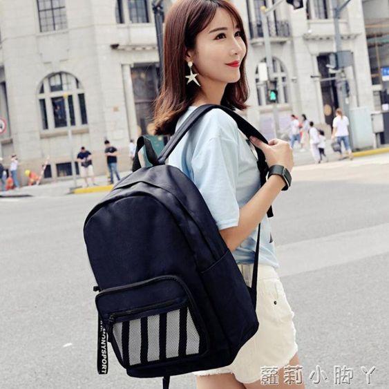 後背包雙肩包男韓版學院高中學生書包女大容量旅行電腦包ins超火的背包