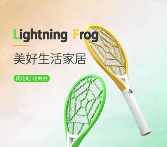 閃電蛙電蚊拍充電式家用安全電滅蚊子拍大號網面帶燈強力電蒼蠅拍