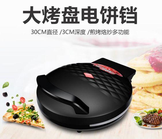 榮事達電餅鐺餅檔雙面加熱家用懸浮蛋糕烙餅煎餅鍋全自動薄餅