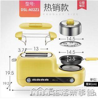 烤面包機家用片多功能早餐小型三合一多士爐壓全自動土吐司機220v名購居家