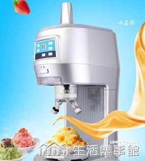 冰機商用奶茶店刨冰機全自動大功率雪花花式綿綿冰沙機220v