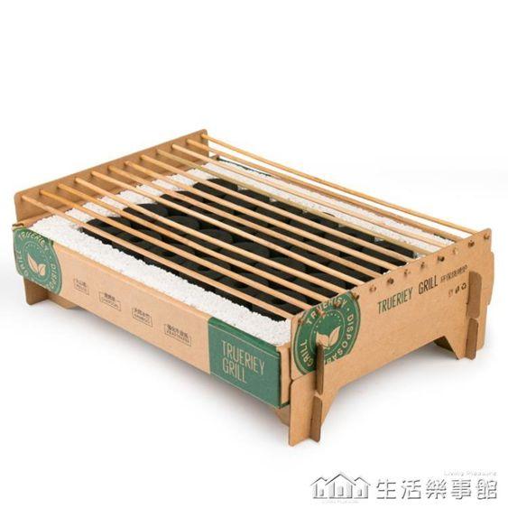 便攜燒烤爐戶外燒烤架一次性燒烤爐家用果木速燃炭燒烤工具