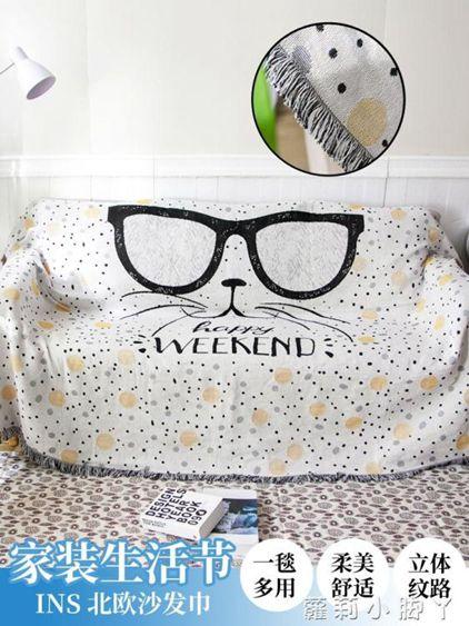 沙發罩北歐細線毯沙發布全蓋沙發巾沙發毯布單網紅沙發套沙發墊蓋布罩NMS