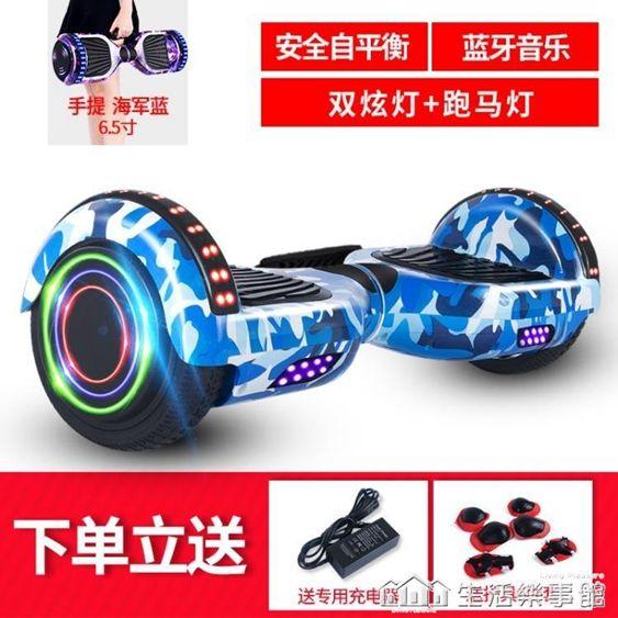 超盛電動扭扭車雙輪兒童智慧自平衡代步車成人兩輪體感思維平衡車