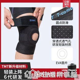 TMT護膝運動男跑步半月板損傷登山籃球女專業膝蓋保護套護具關節
