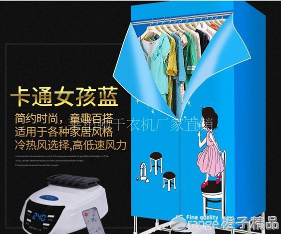 萊柏頓干衣機可折疊寶寶衣服烘干機風干機烘衣機家用速干衣哄干器