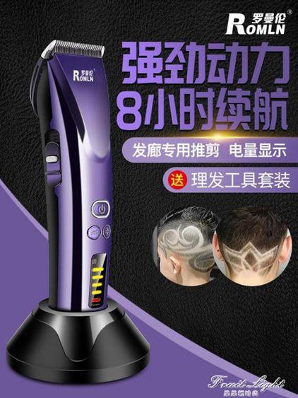 理髮器理發器電推剪發廊專業理發店專用電推子剪頭髮漸變電剪推子