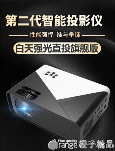 投影儀家用小型便攜式電視投影機1080P墻投4K高清家庭影院WIF
