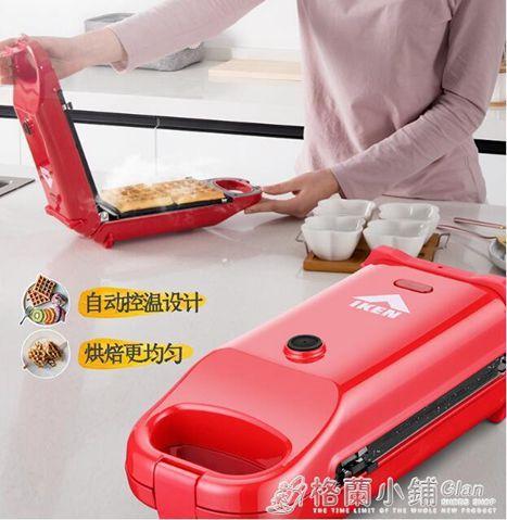 iken輕食機電餅鐺家用多功能華夫餅機雞蛋仔鬆餅機蛋糕機早餐機