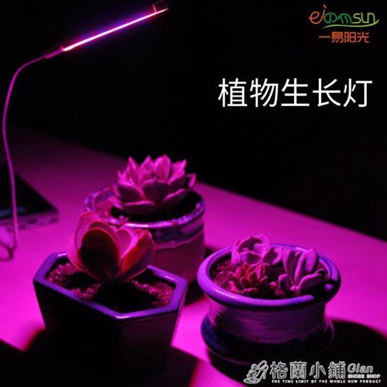 USBled植物生長燈室內仿太陽光補光燈全光譜花卉多肉紅藍燈