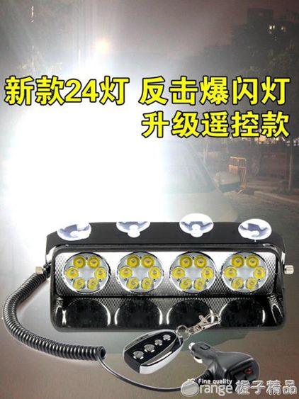 專治遠光狗克星燈汽車LED吸盤式爆閃燈開道燈鏟子燈警示燈12V24V