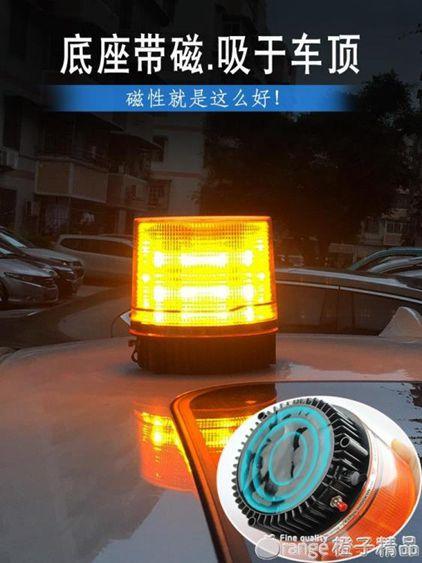 汽車充電式警示燈爆閃吸磁鐵便攜式LED吸頂燈行動式路障閃燈救援