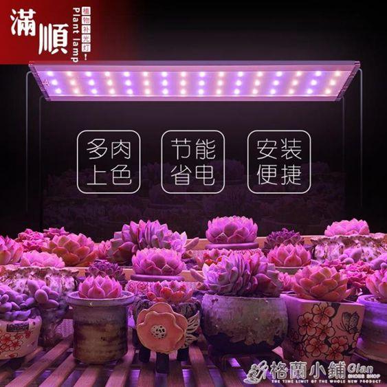 滿順LED全光譜植物生長補光燈多肉蔬菜花卉家用仿太陽防徒長上色
