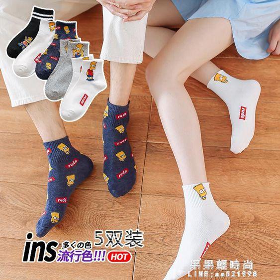 5雙裝情侶款全棉襪子ins風男女潮流短襪個性卡通圖案韓版運動襪子