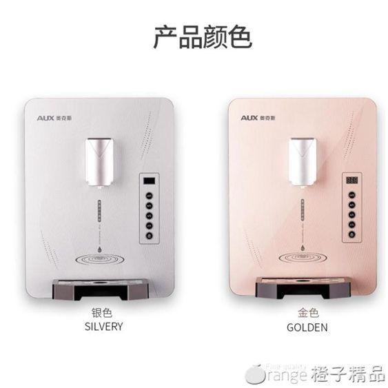 AUX/奧克斯管線機速熱壁掛式冷熱家用無膽直飲機即熱凈水器飲水機