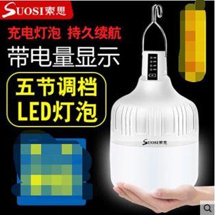 充電LED移動夜市擺地攤神器家用應急露營照明防水超亮無線電燈泡