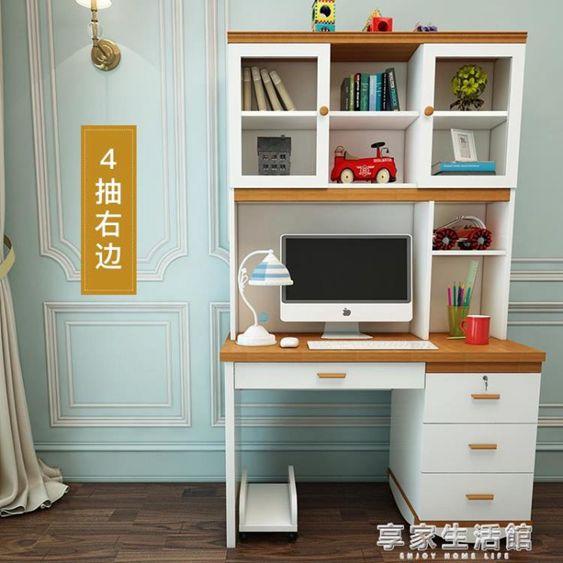 地中海電腦桌帶書架簡約現代組合臺式家用書櫃書桌一體學習桌