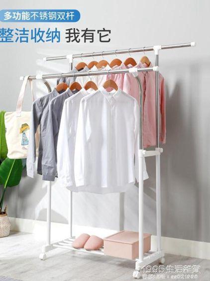 晾衣架落地雙桿式伸縮不銹鋼室內涼衣架簡易曬衣架涼衣架曬架