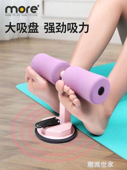 吸盤式仰臥起坐輔助器女固定腳健腹捲腹收腹肌機室內家用健身器材MBS