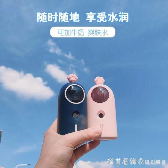 納米噴霧補水儀女充電冷噴便攜式保濕臉部面部加濕手持蒸臉器卡通
