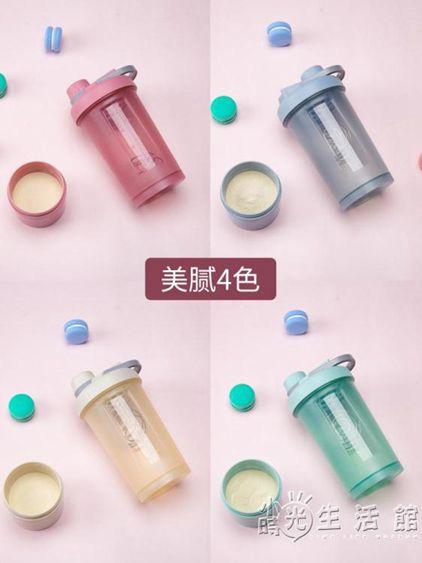 攪拌杯搖搖杯女健身水杯蛋白營養搖粉杯運動奶昔杯便攜式杯子攪拌球刻度
