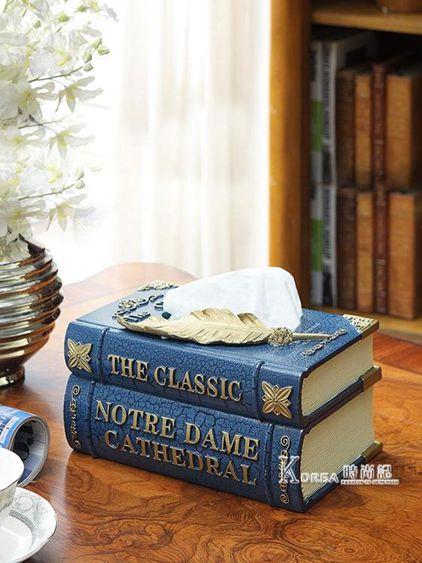 面紙盒那瀾多好歐式客廳紙巾盒抽紙盒家用創意美式復古書本收納盒紙抽盒