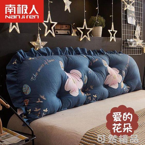 韓版靠枕床頭大靠背軟包可拆洗護腰靠墊沙發長靠枕居家臥室床靠背WD