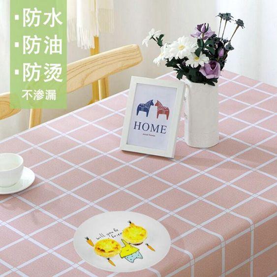 桌布防水防燙防油免洗餐桌布茶幾桌布歐式棉麻小清新布藝