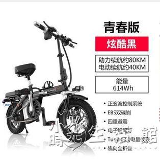 14寸摺疊電動自行車便攜式電瓶車小型代步車代駕寶成人輕便電單車
