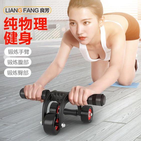 健腹輪腹肌輪健身器材家用三輪健身器運動鍛煉器材俯臥撐健身輪