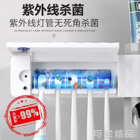 紫外線牙刷消毒器多功能自動擠牙膏衛生間智慧電動牙刷烘干置物架