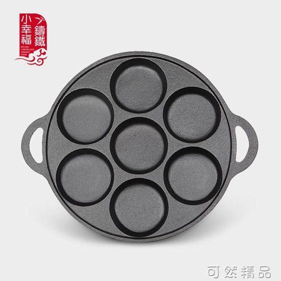 七孔煎鍋鑄鐵雞蛋漢堡機加深煎蛋模具家用不黏平底鍋無涂層蛋餃鍋