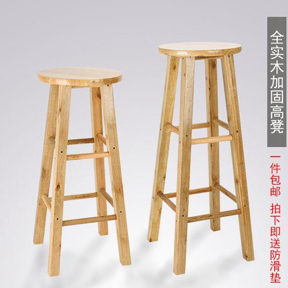 吧臺椅高腳椅高圓凳巴凳橡木梯凳高腳吧凳實木凳子酒吧椅
