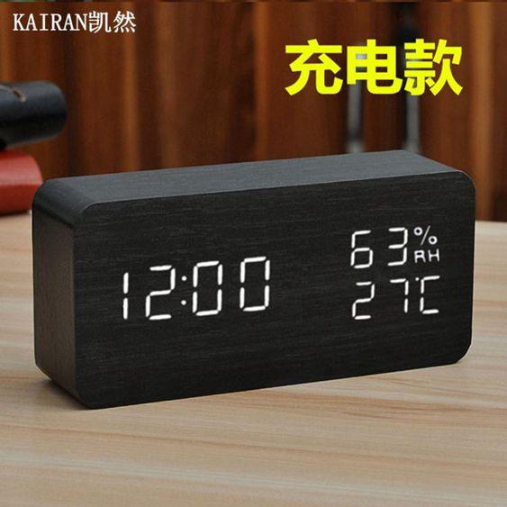 鬧鐘靜音床頭夜光學生用電子時鐘LED智慧數字木質創意鬧鈴錶簡約