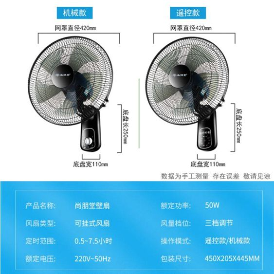 壁扇掛壁式電風扇家用臺式搖頭扇餐廳工業遙控牆壁掛大風扇【】YDL