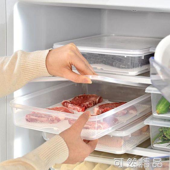 3個裝可瀝水塑料透明食物收納盒冰箱食品水果保鮮盒餃子盒收納