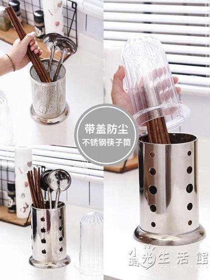 不銹鋼筷子筒有蓋餐廳快籠子防塵筷子筒防霉飯店插筷子筒帶蓋筷籠