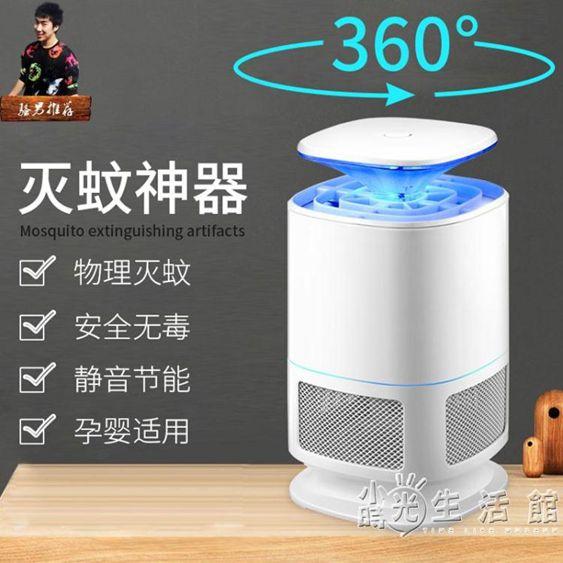 滅蚊器男外設店家用光觸媒吸入式滅蚊燈滅蚊神器臥室專用靜音
