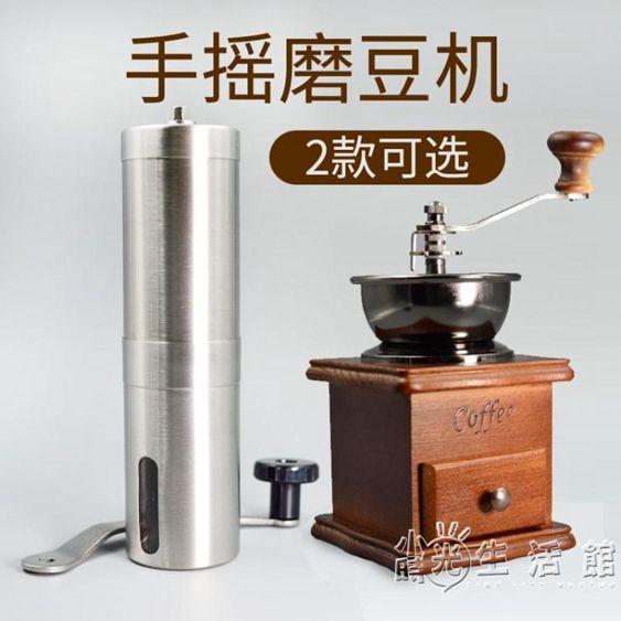 唇享不銹鋼家用咖啡磨粉機手動咖啡豆研磨機手搖磨豆機研磨器