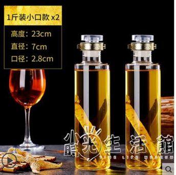 泡酒玻璃瓶1斤2斤高檔高硼硅人參酒泡酒瓶專用酒瓶白酒藥酒瓶空瓶